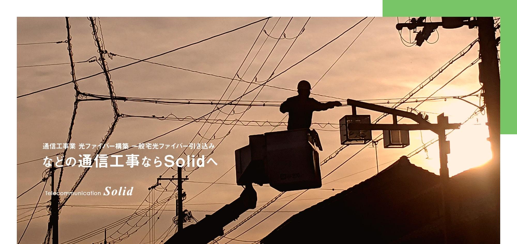 通信工事業 光ファイバー構築 一般宅光ファイバー引き込みなどの通信工事ならSolidへ